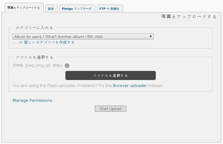 upload-form-piwigo-2.3-japanese.png
